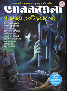 Anandamela Magazine April 2019