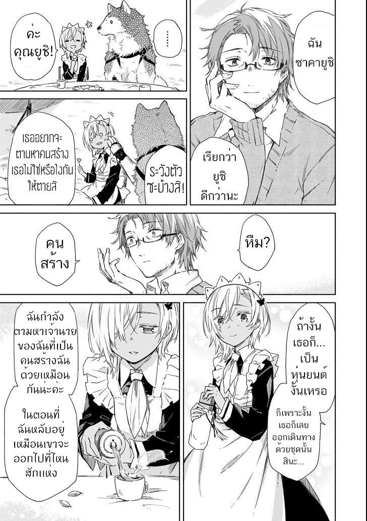 อ่านการ์ตูน Tabi to Gohan to Shuumatsu Sekai ตอนที่ 3 หน้าที่ 17