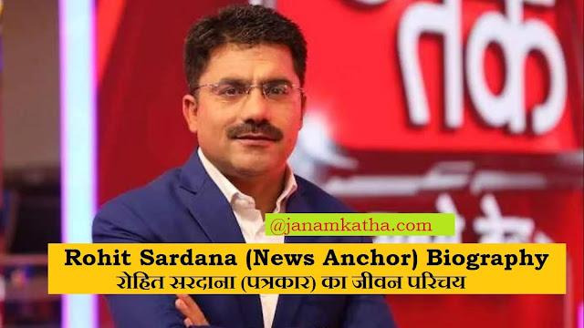 Rohit Sardana (News Anchor) Biography in Hindi | रोहित सरदाना (पत्रकार) का जीवन परिचय