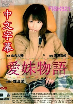 Download The Tale Of The Affectionate Girl (2008) DVDRip Subtitle Indonesia