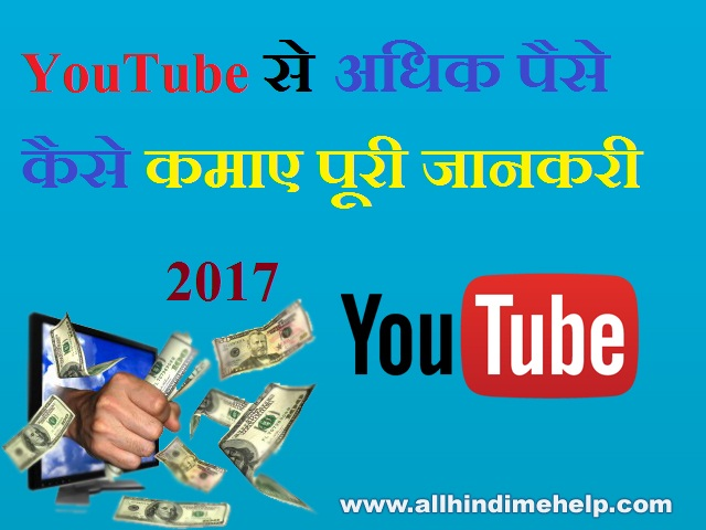 how to make money youtube in hindi 2017