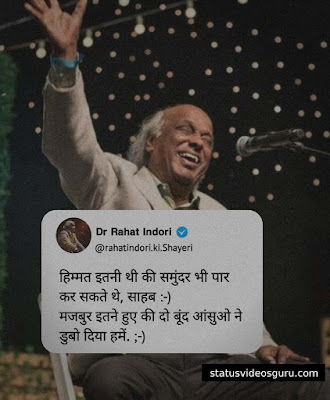 rahat-indori-sad-shayari-images