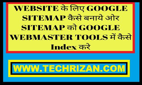 ब्लॉग वेबसाइट के लिए Google sitemap कैसे बनाये जाने हिंदी में