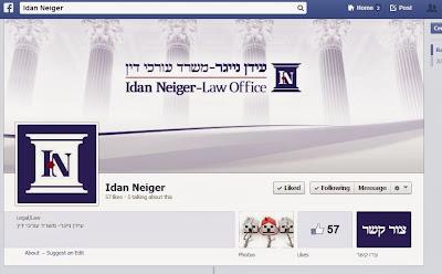 עיצוב פייסבוק למשרד עורך דין