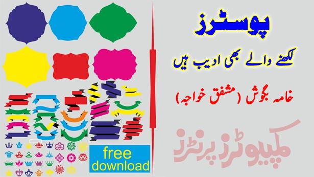 posters likhne wale adeeb