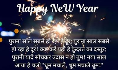 Happy New Year 2020 Wishes In Hindi, Happy New Year SMS, New Year 2020 Images और Happy New Year 2020 Wallpapers