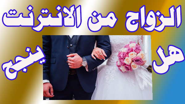 All video قناة تعارف وزواج