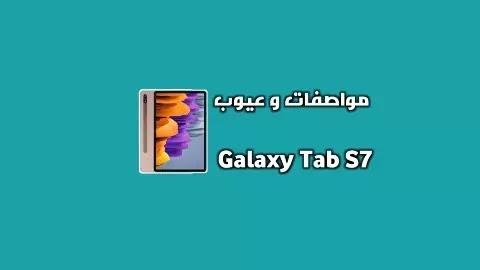 سعر و مواصفات SAMSUNG Galaxy Tab S7 - مميزات و عيوب سامسونج جالاكسي تاب اس 7