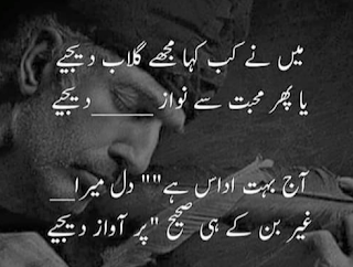 best urdu shayri in hindi image..love shayri.love shayri dp.love shayri dosti.urdumahfil