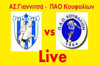 as-giannitsa-pao-koufalion-live