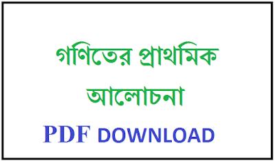 Mathematics In Bengali   গণিতের প্রাথমিক আলোচনা
