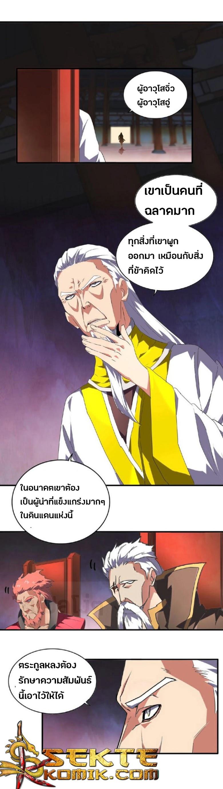 Magic Emperor - หน้า 24