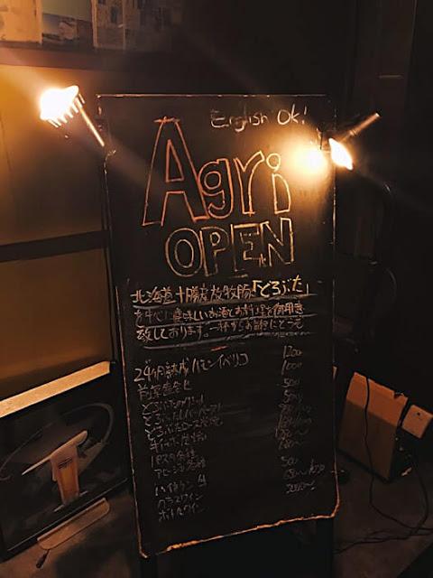 Agri アグリ