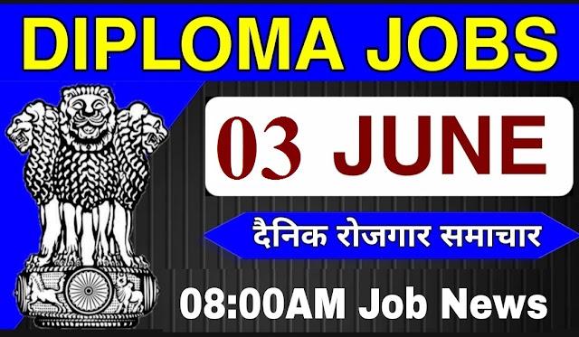 डिप्लोमा जॉब्स 2021 सरकारी जॉब न्यूज जून 03