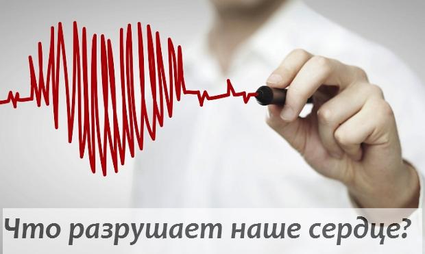 Что разрушает наше сердце