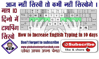 how to increase typing speed in english in 10 days,how to increase english typing speed,how to increase typing speed in 15 days,how to increase typing speed in 10 days,how to increase typing speed in one week,how to increase english typing speed in hindi,how to improve english typing speed in hindi,how can increase english typing speed,how to increase typing speed in english in 10 days,how to increase typing speed to 40 wpm in English,how to increase typing speed to 50 wpm in English,how to increase typing speed in english on computer keyboard,how to increase typing speed in English,how to improve typing speed in english online,how to increase typing speed in english on laptop,how to increase my english typing speed,how to increase the typing speed in English,how to increase your typing speed in English,how to increase in typing speed