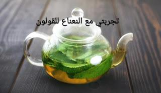 أفضل أنواع الشاي لعلاج القولون العصبي