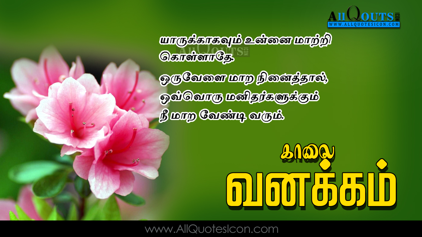 Good Morning Quotes in Tamil , Tamil Quotes 7:30:00 AM