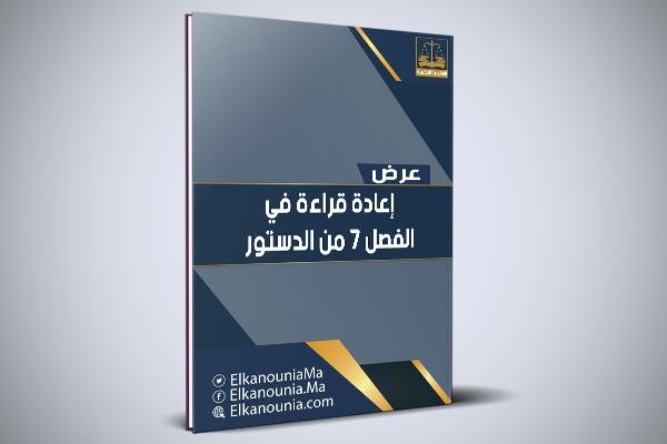إعادة قراءة في الفصل 7 من الدستور PDF