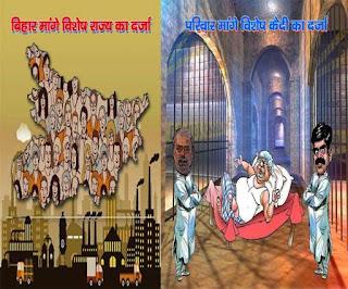 RJD-JDU के बीच पोस्टर पर घमासान, बिहार को विशेष राज्य के दर्जे पर ट्रंप की भी एंट्री