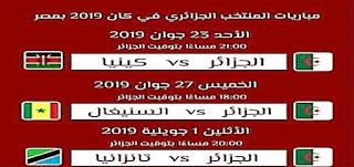 موعد مباريات الجزائر في كأس الأمم الأفريقية 2019 و القنوات الناقلة
