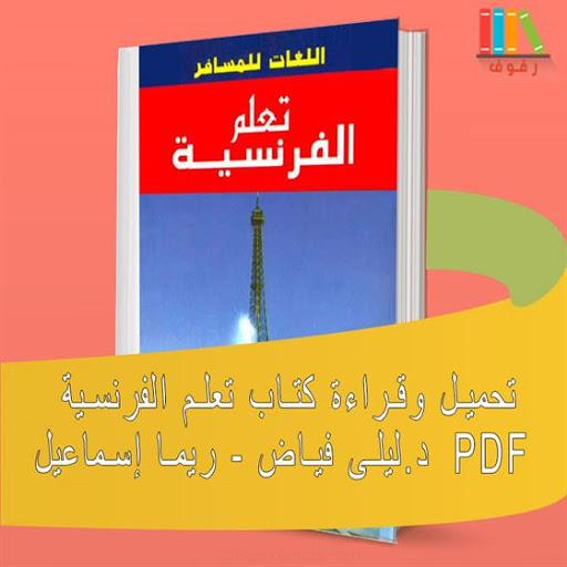 تحميل و قراءة كتاب تعلم اللغة الفرنسية