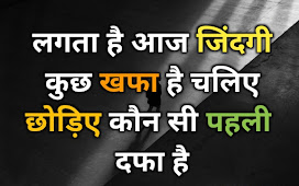 Sad Status in हिंदी Instagram and Whatsapp Hindi