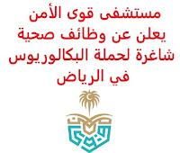 يعلن مستشفى قوى الأمن, عن توفر وظائف صحية شاغرة لحملة البكالوريوس, للعمل لديه في الرياض. وذلك للوظائف التالية: 1- منسق الغسيل الكلوي البريتوني  (Peritoneal Dialysis Coordinator): - المؤهل العلمي: بكالوريوس في التمريض. 2- أخصائي تمريض إكلينيكي  (Clinical Nurse Specialist): - المؤهل العلمي: بكالوريوس أو ماجستير في التمريض، علوم الرعاية الصحية. 3- أخصائي مساعد طب أسنان  (DENTAL ASSISTANT SPECIALIST): - المؤهل العلمي: بكالوريوس في برنامج مساعد طب الأسنان, بكالوريوس في العلوم التطبيقية وأكمل ما لا يقل عن سنة واحدة في برنامج مساعد طب الأسنان من مؤسسة معتمدة. 4- أخصائي تعقيم مركزي  (CSSD Specialist): - المؤهل العلمي: بكالوريوس في العلوم التطبيقية, وأكمل ما لا يقل عن سنة واحدة في برنامج التعقيم المركزي. 5- مدرس تمريض إكلينيكي  (Clinical Nurse Instructor): - المؤهل العلمي: بكالوريوس في علوم التمريض. 6- مثقف تمريض السكري  (Diabetic Nurse Educator): - المؤهل العلمي: بكالوريوس في علوم التمريض. 7- ممرض مسجل  (Registered Nurse): - المؤهل العلمي: بكالوريوس في علوم التمريض. للتـقـدم لأيٍّ من الـوظـائـف أعـلاه اضـغـط عـلـى الـرابـط هنـا.     اشترك الآن في قناتنا على تليجرام   أنشئ سيرتك الذاتية   شاهد أيضاً: وظائف شاغرة للعمل عن بعد في السعودية    شاهد أيضاً وظائف الرياض   وظائف جدة    وظائف الدمام      وظائف شركات    وظائف إدارية   وظائف هندسية                       لمشاهدة المزيد من الوظائف قم بالعودة إلى الصفحة الرئيسية قم أيضاً بالاطّلاع على المزيد من الوظائف مهندسين وتقنيين  محاسبة وإدارة أعمال وتسويق  التعليم والبرامج التعليمية  كافة التخصصات الطبية  محامون وقضاة ومستشارون قانونيون  مبرمجو كمبيوتر وجرافيك ورسامون  موظفين وإداريين  فنيي حرف وعمال  شاهد يومياً عبر موقعنا وظائف السعودية 2021 وظائف السعودية لغير السعوديين وظائف السعودية اليوم وظائف شركة طيران ناس وظائف شركة الأهلي إسناد وظائف السعودية للنساء وظائف في السعودية للاجانب وظائف السعودية تويتر وظائف اليوم وظائف السعودية للمقيمين وظائف السعودية 2020 مطلوب مترجم مطلوب مساح وظائف مترجمين اى وظيفة أي وظيفة وظائف مطاعم وظائف شيف ما هي وظيفة hr وظائف حراس امن بدون تأمينات الراتب 3600 ريال وظائف hr وظائف مستشفى دله وظائف حراس 