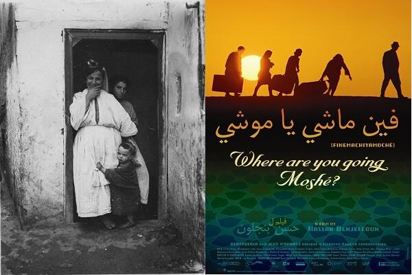 الحضور اليهودي في السينما المغربية