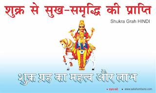 शुक्राचार्य द्वारा भगवान शंकर के १०८ नामों का जाप hindi, सुखमयी जीवन बनान के उपाय - Ways to make a Happy Life hindi, शुक्र से सुख-समृद्धि की प्राप्ति hindi, शुक्र का वैदिक मंत्र  hindi, शुक्र का तांत्रिक मंत्र hindi, Venus – Shukra ke barein mein hindi, shukra grah ke baare mein hindi, , shukra grah kya hai hindi, shukra grah ke kaise fayde milte hai, shukra grah se vivaha  hindi, shukra grah se shanti hindi, shukra grah ke upyog hindi, kaise hone wale fayde hindi, shukra grah ki jankari hindi, shukra grah ko khush karne ke upay hindi, shukra grah se majboot hindi, shukra grah se gyan hindi, shukra grah ki pooja abhi se hindi, aaj se hi shukra grah ki pooja-paath hindi, mein bhi shukra grah ki pooja hindi, dukh door karta hai shukra grah hindi, dukh nahi aate shukra grah se hindi, shukra grah ki pooja vidhi hindi, Such-dukh-grah hindi, Such-dukh-grah in  hindi, Shukra grah hindi, Shukra grah ke barein mein, Shukra grah ki jankari hindi, Shukra grah ke phayde hindi, Shukra grah se such-shanti, Shukra grah se labh hindi, Shukra grah ki shakti hindi, Shukra grah ke upay hindi, Shukra grah dwara manokamna puri hindi, Shukra grah kitna mahatva hai hindi, aaj se hi Shukra grah  ki pooja hindi, abi se Shukra grah  ki pooja, mein bhi karu Shukra grah  ki pooja hindi, शुक्र ग्रह का महत्व और लाभ hindi,  Attain prosperity from Venus in hindi,  पुराणों के अनुसार ब्रह्मा जी के मानस पुत्र भृगु ऋषि का विवाह प्रजापति दक्ष की कन्या ख्याति से हुआ hindi, जिससे धाता, विधाता दो पुत्र व श्री नाम की कन्या का जन्म हुआ hindi, भागवत पुराण के अनुसार भृगु ऋषि के कवि नाम के पुत्र भी हुए hindi, कालान्तर में शुक्राचार्य नाम से प्रसिद्ध हुए hindi, महर्षि अंगिरा के पुत्र जीव यानि गुरु (बृहस्पति) hindi, तथा महर्षि भृगु के पुत्र कवि यानि (शुक्र) hindi, यज्ञोपवीत संस्कार के बाद दोनों ऋषियों की सहमति hindi, अंगिरा ने दोनों बालकों की शिक्षा का दायित्व लिया hindi, कवि महर्षि अंगिरा के पास ही रह कर अंगिरानंदन जीव के साथ ही विद्याध्ययन करने लगा hindi, आरंभ में तो सब सामान्य रहा hindi, बाद में अंगिरा अपने प