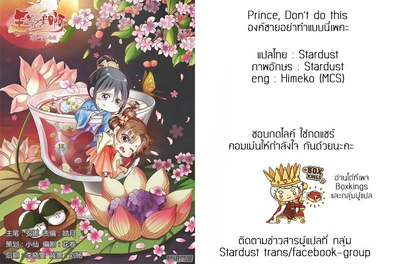 อ่านการ์ตูน Prince Don't Do This 100 ภาพที่ 11