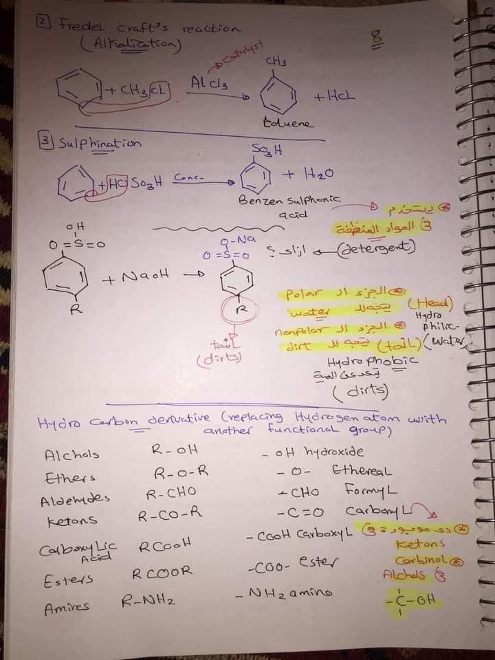 ملخص organic chemistry للثانوية العامة لغات 8