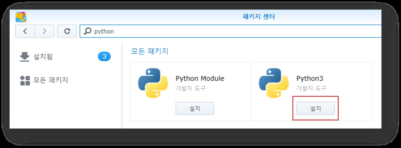 Synology DS918+ NAS에 Python3 설치하고 실행해보기 - Trial