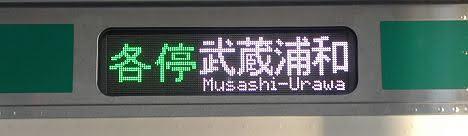 相鉄線 JR埼京線直通 各停 武蔵浦和行き E233系