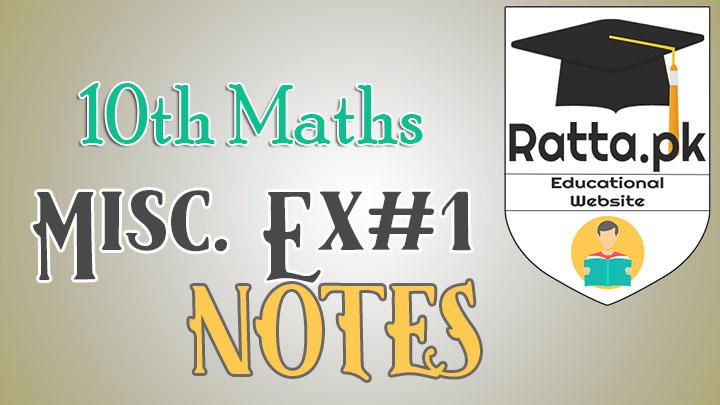 10th Maths Misc  Exercise 1 Solved Obectives - MCQs and