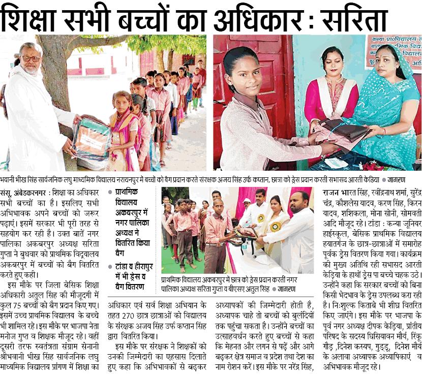 Basic Shiksha Latest News Shiksha sabhi Bachchon ka Adhikaar