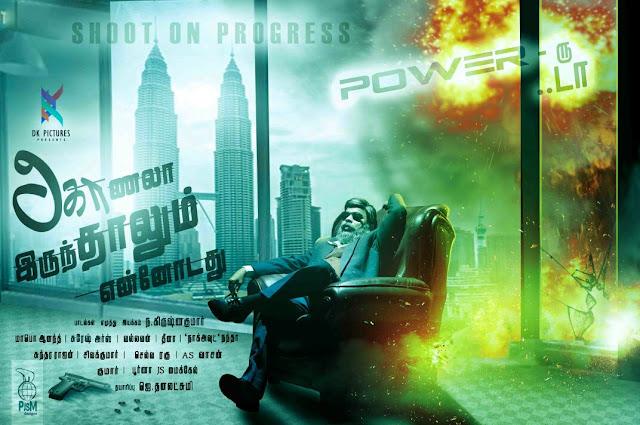 Konala Irundaalum Ennodadhu Movie Latest Gallery