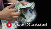 """تونس : برنامج """" رائدة """" إمتيازات مالية لدعم التمكين الإقتصادي للمرأة"""