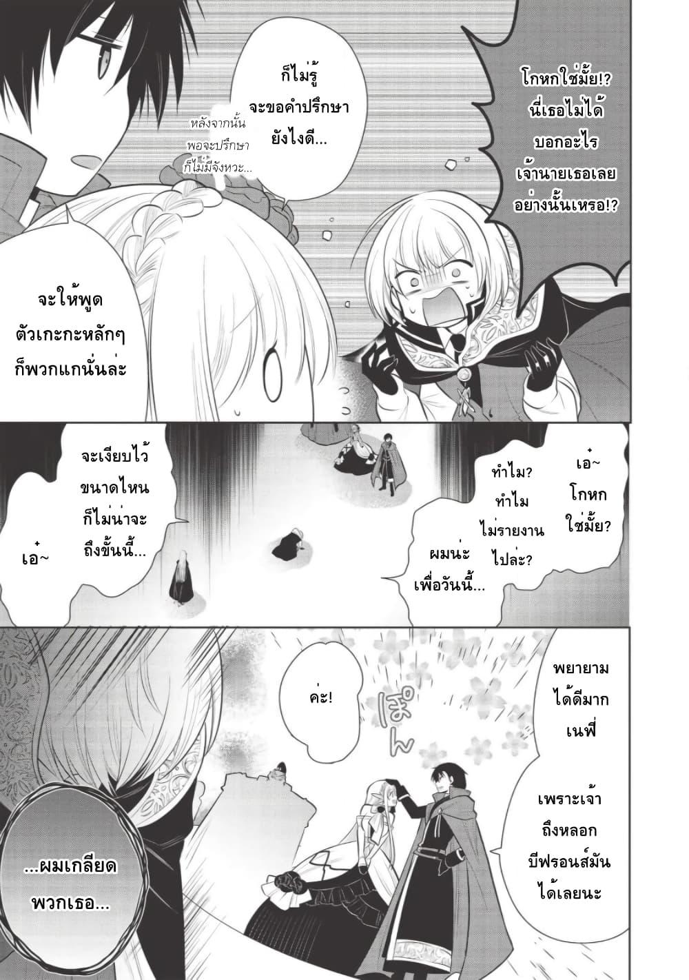 อ่านการ์ตูน Maou no Ore ga Dorei Elf wo Yome ni Shitanda ga Dou Medereba Ii ตอนที่ 30 หน้าที่ 31