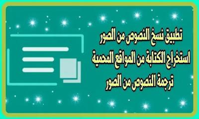 شرح تطبيق نسخ الكلام من الصور والمواقع المحمية وترجمة النصوص من الصور