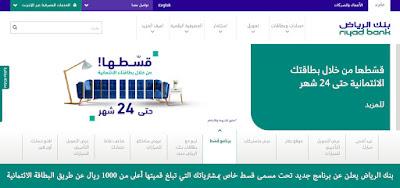 بنك الرياض يعلن عن برنامج جديد تحت مسمى قسط خاص بمشترياتك التي تبلغ قميتها أعلى من 1000 ريال عن طريق البطاقة الائتمانية