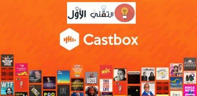 تطبيق castbox