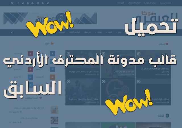 قالب بلوجر المدون الأردنى قالب مميز جداً