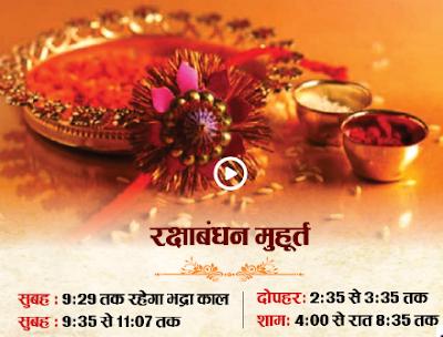 Raksha Bandhan Shubh Muhurat - [दिनभर में रक्षाबंधन के 3 मुहूर्त]  सुबह 9.29 बजे तक भद्रा रहेगी।
