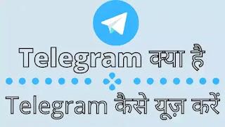 Telegram kya hai , telegram kya hota hai , telegram ki puri jankari hindi mein
