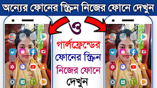 How to Share mobile screen other device &  control phone screen on PC easily
