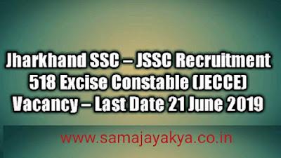 Jharkhand SSC – JSSC Recruitment –518 Posts Excise Constable (JECCE)