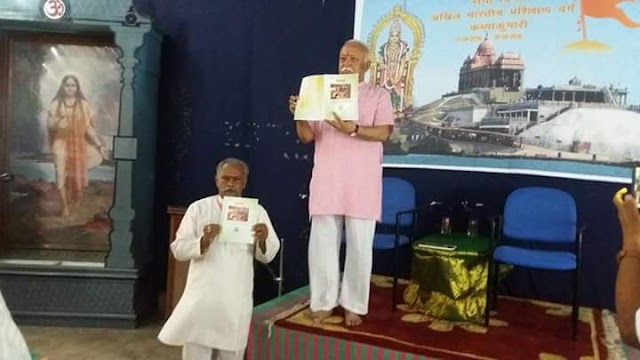 RSS Sarsanghachalak releases two books at Kanyakumari