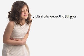النزلة المعوية عند الاطفال و كيفية التعامل معاها