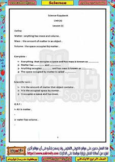 حصريا افضل مذكرة ساينس للصف الرابع الابتدائي الترم الاول لمدرسة راهبات نوتردام
